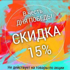 ТОЛЬКО ДВА ДНЯ 8 И 9 МАЯ СКИДКА 15% НА ВСЁ!*