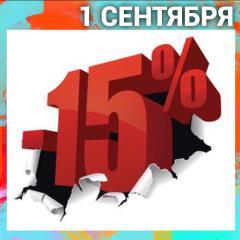 СКИДКА 15% ВСЕМ ПОКУПАТЕЛЯМ С 31 АВГУСТА ПО 3 СЕНТЯБРЯ!