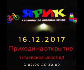 Открытие нового магазина Ярик в Брагино уже 16.12.2017! Никто не уйдет без подарка!
