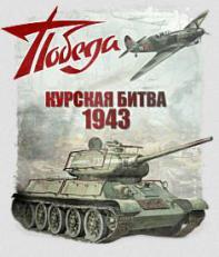 23 августа - День воинской славы России. День, когда советские войска разгромили немецко-фашистского врага в Курской битве в 1943г.