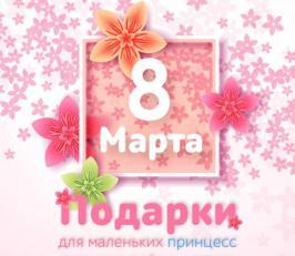 Что дарить девочкам на 8 Марта?