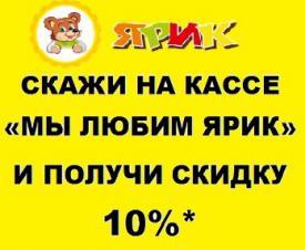 МАГАЗИН ЯРИК ПОЗДРАВЛЯЕТ СВОИХ ДОРОГИХ КЛИЕНТОВ И ДАРИТ СКИДКИ ОТ 10% НА ВСЁ ЦЕЛЫЙ ДЕНЬ!