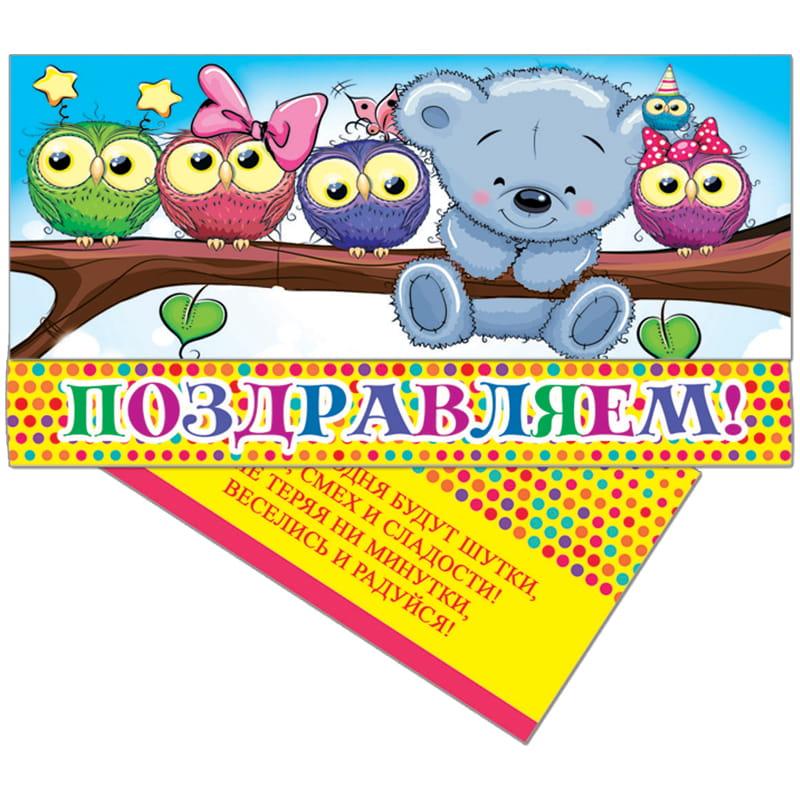 Русский дизайн  38454 Конверт для денег Поздравляем! Друзья, 85х165мм, лакированный