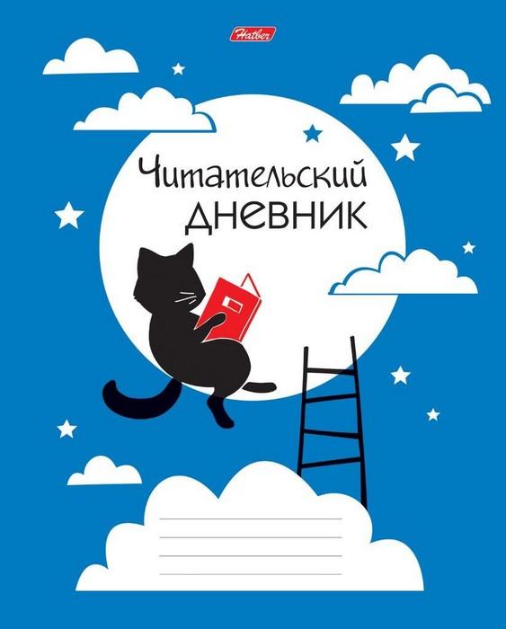 Смешные картинки читательский