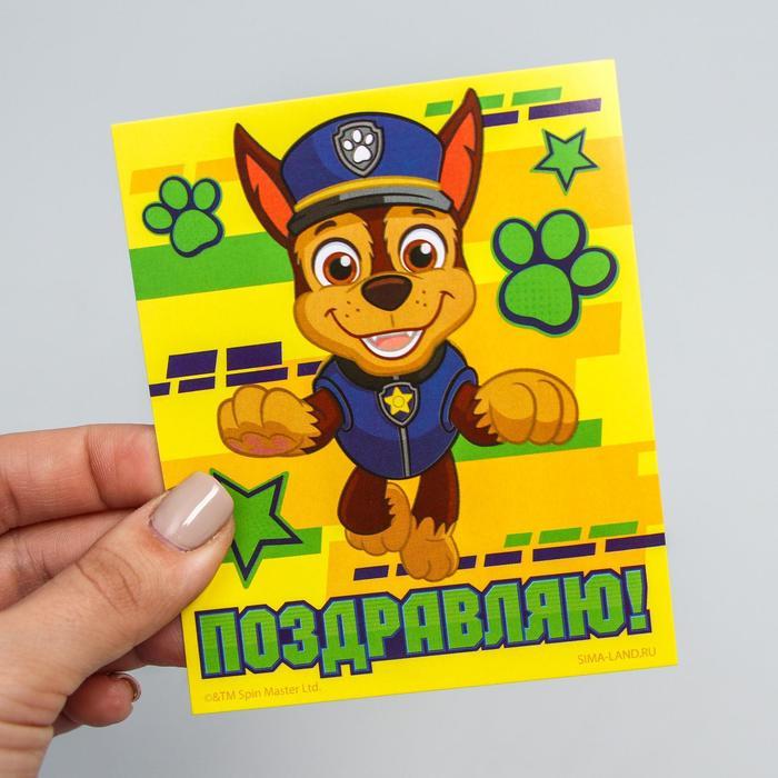 Paw Patrol  6342705 Открытка Поздравляю!, Щенячий патруль