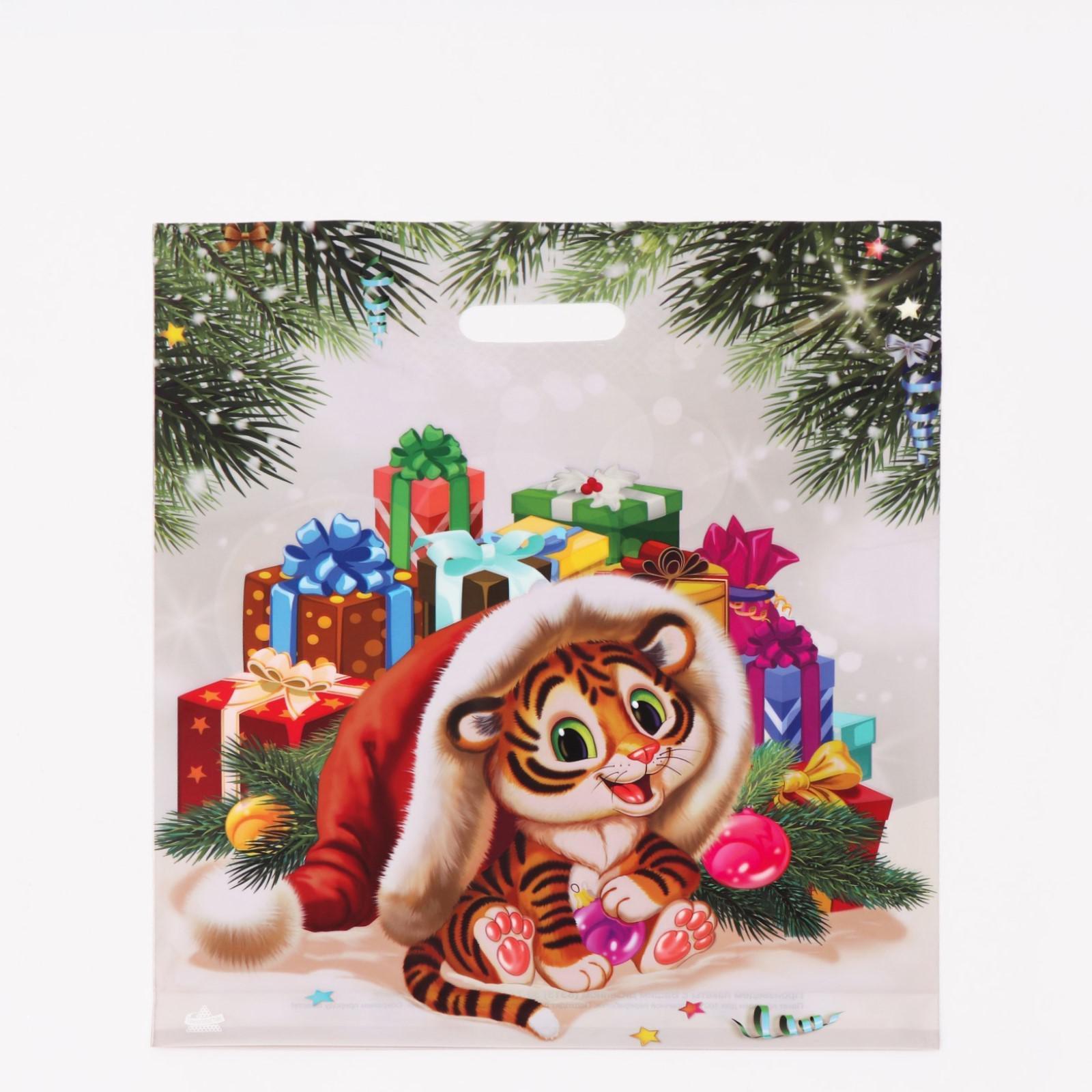 Пакет 7294949 Тигр с подарками, полиэтиленовый с вырубной ручкой, 45 х 38см, 60мкм