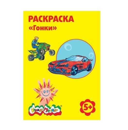 Каляка-Маляка  Раскраска Гонки 5+ , А4