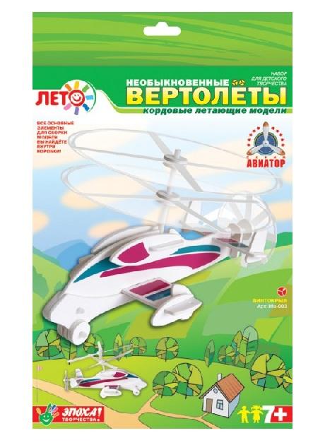 LORI Изготовление модели вертолета Мв-003 Винтокрыл