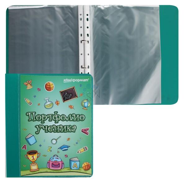 SchoolФормат Папка-портфолио А4  зелен. 20 файл. 2 кольца