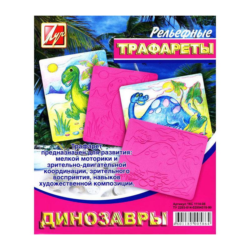 Луч  Трафарет Динозавры рельефный