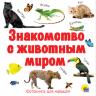 Проф-Пресс  ЦК 196х196 Знакомство с животным миром