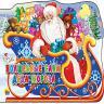 Проф-Пресс  Вырубка. Волшебные сани Деда Мороза