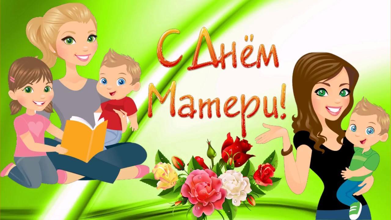 оный красивая картинка для праздника мам особой